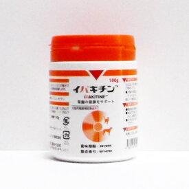 日本全薬工業イパキチン 180g(パウダータイプ・犬猫用健康補助食品)【イパチキン、IPAKITINE、動物用、サプリメント】