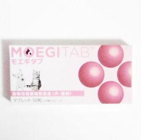 共立製薬モエギタブ 50粒(10粒×5シート) 【犬猫用、動物用健康補助薬品、動物用サプリメント】