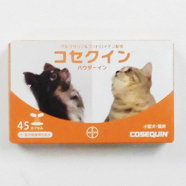 バイエル薬品コセクインパウダーイン45 45カプセル(15カプセル×3シート)(犬猫用健康補助食品)【COSEQUIN、小型犬、猫用、関節】
