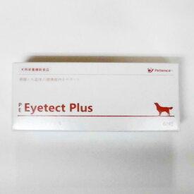 ペティエンスPEアイテクトプラス 60粒 (動物用栄養補助食品)【アイテクト、Petience、犬猫用、meiji、明治製菓】