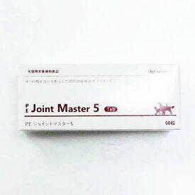 ペティエンスPE ジョイントマスター5 60粒(動物用栄養補助食品)【Petience、錠剤】