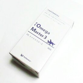 QIXPE オメガマスター3 60粒 (犬猫用栄養補助食品)【PE Omega Master3、ペティエンス、キックス、ペティッツトリーツ】