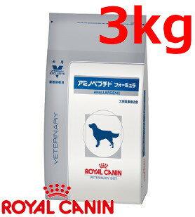 ロイヤルカナン犬用アミノペプチドフォーミュラドライ 3kg×1 (動物用療法食)【ROYALCANIN】