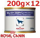 ロイヤルカナン犬用セレクトプロテインウェット缶C&R(チキンアンドライス) 200g×12缶 (動物用療法食)【ROYALCANIN】