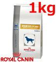 ロイヤルカナン犬用消化器サポート低脂肪ドライ 1kg×1 (動物用療法食)【ROYALCANIN】