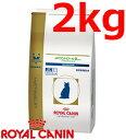 ロイヤルカナン猫用pHコントロール0ドライ 2kg×1 (動物用療法食)【ROYALCANIN】