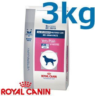 ロイヤルカナン犬用ベッツプランニュータードケア 3kg×1 (動物用療法食)【VetsPlan、ROYALCANIN】