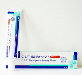 ビルバックCET歯磨きペーストチキンフレーバー 70g (犬猫用歯磨き)【Virbac、C.E.T.歯磨きペースト】