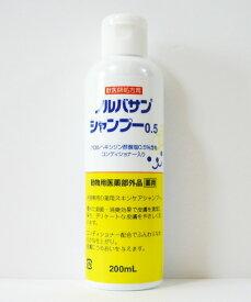 キリカンノルバサンシャンプー0.5正規品 200ml 動物用医薬部外品 (犬猫用シャンプー)