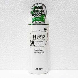 ハーブ&ピュアゼネラルシャンプー 全犬種用 200ml【昭和化学、ハーブアンドピュアゼネラルシャンプー、ハーブアンドピュア】