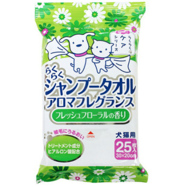 スーパーキャット毎日キレイらくらくシャンプータオル フレッシュフローラルの香り 25枚入 (犬猫用ボディタオル)【アロマフレグランス、犬猫用タオル 】