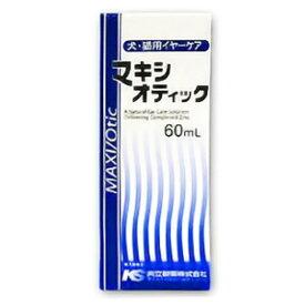 共立製薬マキシオティック 60ml【イヤーケア、犬猫用、マシキオティック】