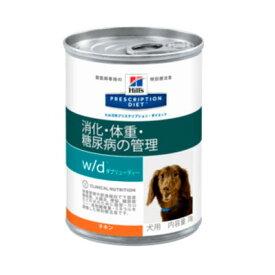 ヒルズプリスクリプションダイエット犬用w/d缶 370g×12缶 (動物用療法食)【Hill'SPRESCRIPTIONDIET、wd缶、ダブリューディー缶、ダブルディー缶】
