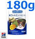 ヒルズプリスクリプションダイエット犬用低アレルゲントリーツドライ 180g (動物用療法食)【Hill'SPRESCRIPTIONDIET】