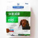 [あす楽対応]]ヒルズプリスクリプションダイエット犬用r/dドライ小粒 3kg 体重管理 (動物用療法食)【Hill'SPRESCRI…