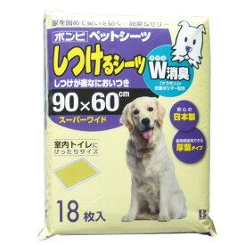 ボンビアルコンしつけるシーツW消臭スーパーワイドサイズ 18枚【犬用シーツ】