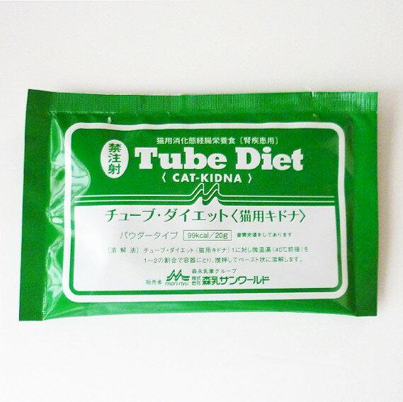 森乳サンワールドチューブダイエット猫用キドナ 20g 1袋(猫用消化態経腸栄養食)【チューブダイエットキドナ】