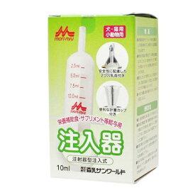 森乳サンワールドワンラック 注入器 10ml (2つ穴乳首・チューブ型乳首・計量カップ付き)【動物用給餌器具】