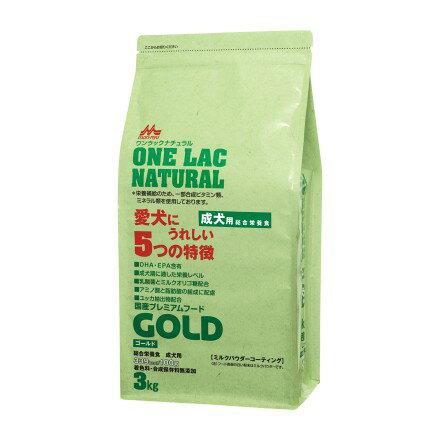 森乳サンワールドONE LAC NATURAL ワンラックナチュラルゴールド 3kg (成犬・アダルト用)【ワンラックナチュラルゴールド、総合栄養食】