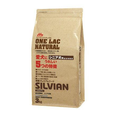 森乳サンワールドONE LAC NATURAL ワンラックシルビアン 3kg (老齢犬・シニア用)【ワンラックナチュラルシルビアン、総合栄養食】