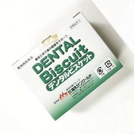 森乳サンワールドデンタルビスケット 50g (動物病院専用・犬用おやつ)【DENTAL Biscuit、ペット用栄養補完食、お気に入り、ビスケット】