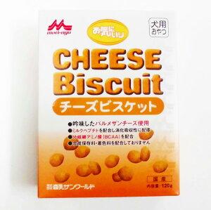 森乳サンワールドチーズビスケット 120g(40g×3袋) (犬用おやつ)【CHSEE Biscuit、チーズビスケット、ペット用栄養補完食、お気に入り、ビスケット】