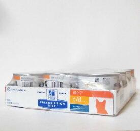 ヒルズプリスクリプションダイエット猫用c/dマルチケア缶粗挽きシーフード入り 156g×24缶 (動物用療法食)【Hill'SPRESCRIPTIONDIET、cd、シーディー】