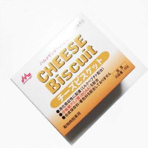 森乳サンワールドチーズビスケット 50g (動物病院専用・犬用おやつ)【CHEESE Biscuit、エコビスケット、ペット用栄養補完食、お気に入り、ビスケット】