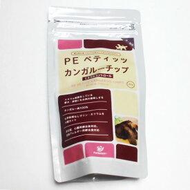 QIXPE ペティッツ カンガルーチップ ミネラルコントロール 45g(犬用栄養補助食品)【PE PETITZ KANGAROO CHIPS、ペティエンス、キックス、ペティッツトリーツ】