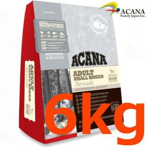 アカナアダルトスモールブリード 6Kg小型犬用【ACANA、アカナアダルトスモールブリード、アカナドライフード】