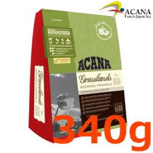 アカナグラスランドドッグ 340g (全犬種、成犬用)【ACANA、GLASSLANDS、アカナドライフード、全犬種、成犬用】