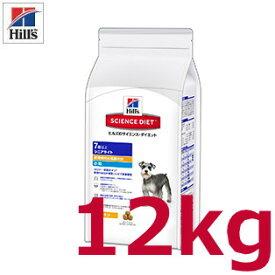 ヒルズサイエンスダイエットシニアライト小粒 肥満傾向の高齢犬用7歳以上 12kg【Hill'S SCIENCE DIET】