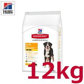 ヒルズサイエンスダイエットライト大型犬種用 肥満傾向の成犬用 12kg【Hill'S SCIENCE DIET】