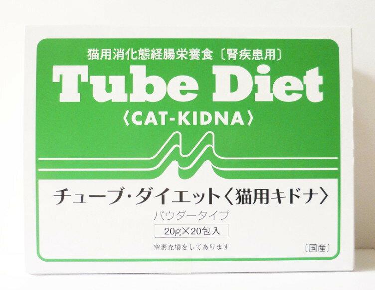 森乳サンワールドチューブダイエット猫用キドナ 20g×20(猫用消化態経腸栄養食)【チューブダイエットキドナ】