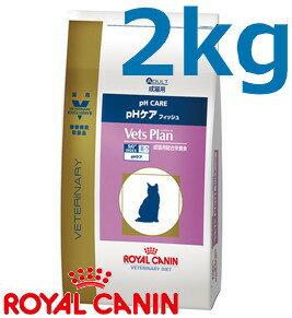 ロイヤルカナン猫用ベッツプランpHケアフィッシュ 2kg×1 (動物用療法食)【VetsPlan、ROYALCANIN】