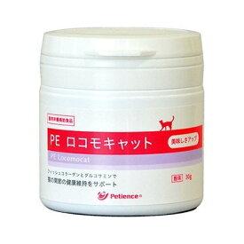 QIXPE ロコモキャット 30g (猫用サプリメント)【ペティエンス、Petience、猫用、PE LOCOMOCAT、キックス、ペティッツサプリメント】