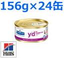 ヒルズプリスクリプションダイエット猫用y/d缶詰 156g×24缶 (動物用療法食)【Hill'SPRESCRIPTIONDIET、yd、ワイデ…