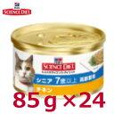 ヒルズサイエンスダイエットシニア チキン 高齢猫用 85g×24缶【Hill'S SCIENCE DIET、缶詰】