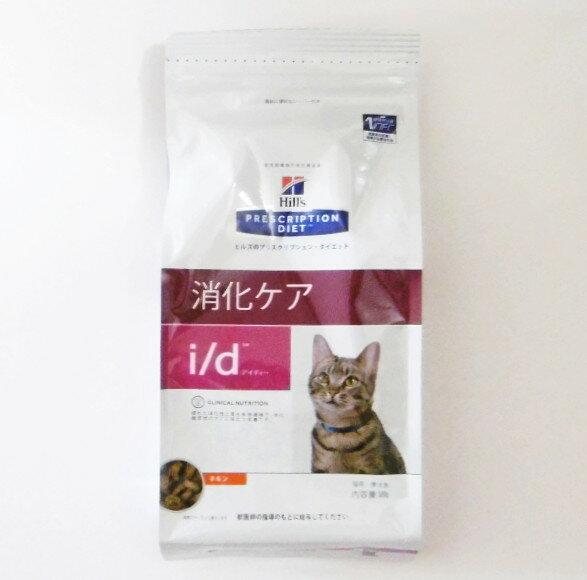 ヒルズプリスクリプションダイエット猫用i/dドライ 500g 消化ケア (動物用療法食)【Hill'SPRESCRIPTIONDIET、id、アイディードライ】