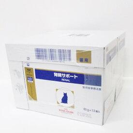 ロイヤルカナン猫用腎臓サポートウェットパウチ 85g×24パウチ×4  (動物用療法食)【ROYALCANIN】