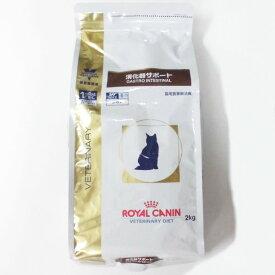 ロイヤルカナン猫用消化器サポートドライ 2kg×1 (動物用療法食)【ROYALCANIN】