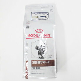 ロイヤルカナン猫用消化器サポートドライ(可溶性繊維) 2kg×1 (動物用療法食)【ROYALCANIN、消化器サポート可溶性繊維ドライ】