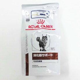 ロイヤルカナン猫用消化器サポートドライ(可溶性繊維) 500g×1 (動物用療法食)【ROYALCANIN、消化器サポート可溶性繊維ドライ】