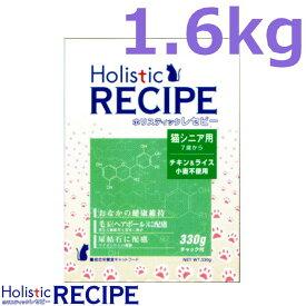 パーパスホリスティックレセピー猫シニア用(7才から) 1.6kg [猫用フード]【HolisticRECIPE】