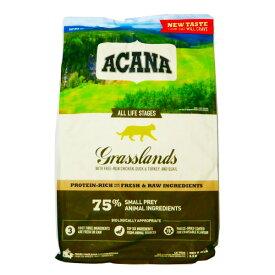 アカナグラスランドキャット 4.5kg 全猫種、成猫用【ACANA、アカナドライフード、全猫種、成猫用、穀物不使用、GrassLands】