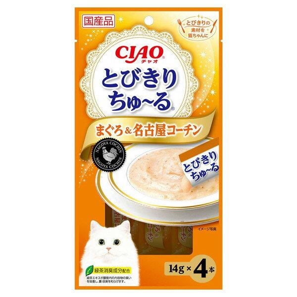 いなばCIAO とびきりちゅーる まぐろ&名古屋コーチン 4本入り(14gx4本) SC-245【チャオちゅーる、ちゃおちゅーる、チャオチュール、猫用おやつ、SC245、まぐろ&名古屋コーチン】