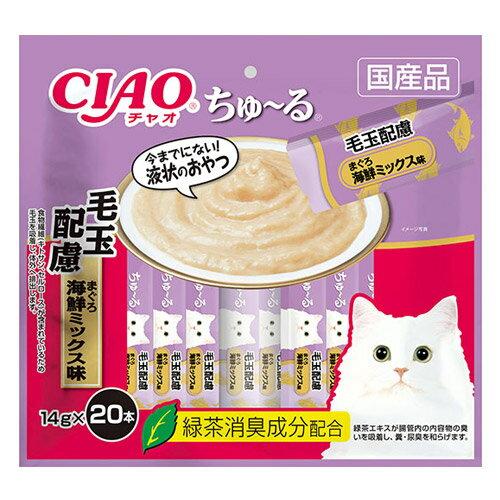 いなばCIAO ちゃおちゅーる 毛玉配慮 まぐろ 海鮮ミックス味 (14g×20本)SC-261【チャオちゅーる、ちゃおちゅーる、チャオチュール、猫用おやつ、SC261、まぐろ&海鮮ミックス】