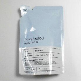 mon lou lou モンルル3%シャンプー 詰替用リフィル 320ml【モンルルシャンプー、liquid butter、シリコーンフリー、シアバター、3パーセントシャンプー】