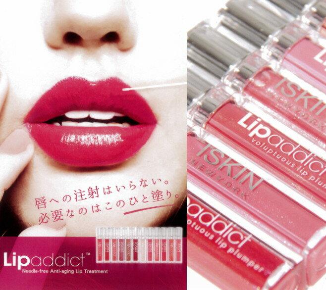 Lip Addictリップアディクト (全12色より1色選択) 【アイスキン、唇用美容液、リップグロス】