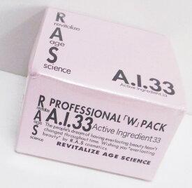 RASRAS A.I.33 15g【ラスエーアイサーティースリー、オールインワン、パッククリーム】